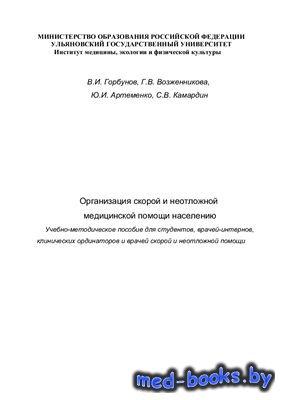 Организация скорой и неотложной медицинской помощи населению - Горбунов В.И ...