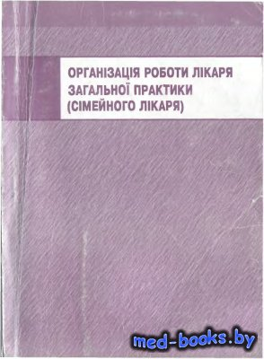 Організація роботи лікаря загальної практики (сімейного лікаря) - Лехан В.М ...
