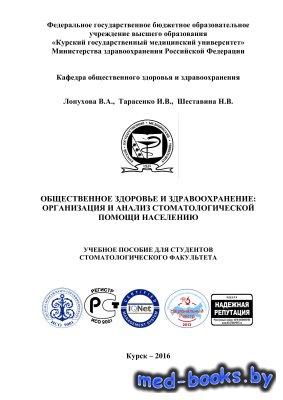 Общественное здоровье и здравоохранение: организация и анализ стоматологиче ...