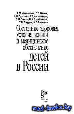 Состояние здоровья, условия жизни и медицинское обеспечение детей в России  ...