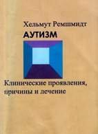 Аутизм. Клинические проявления, причины и лечение - Ремшмидт X. - 2003 год