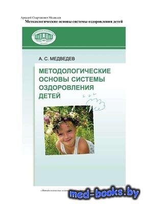 Методологические основы системы оздоровления детей - Медведев А.С. - 2008 г ...