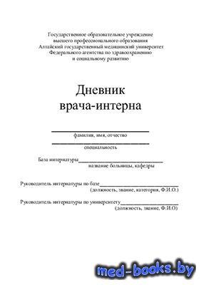 Дневник врача-интерна - Музалевская С.Г., Сазонов В.Ф. - 2007 год