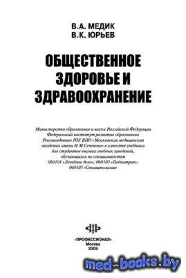 Общественное здоровье и здравоохранение - Медик В.А., Юрьев В.К. - 2009 год
