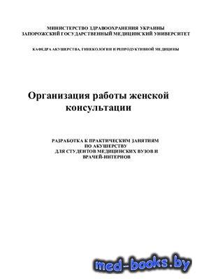 Организация работы женской консультации - Онопченко С.П., Нерянов К.Ю. - 20 ...