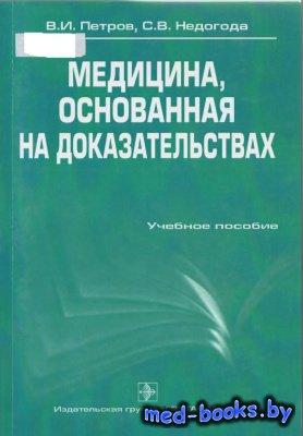 Медицина, основанная на доказательствах - Петров В.И., Недогода С.В. - 2009 ...