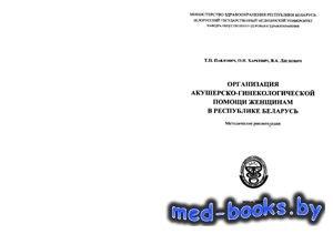 Организация акушерско-гинекологической помощи женщинам в РБ - Павлович Т.П. ...