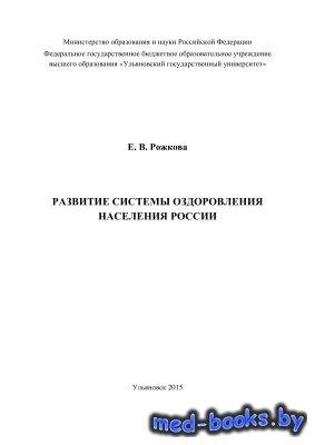 Развитие системы оздоровления населения России - Рожкова Е.В. - 2015 год