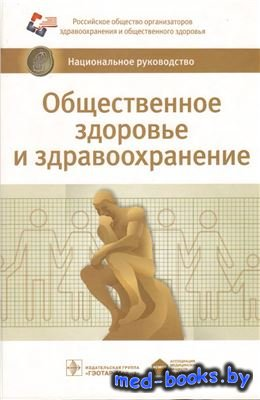 Общественное здоровье и здравоохранение. Национальное руководство - Староду ...