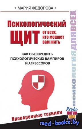 Психологический щит от всех, кто мешает вам жить. Как обезвредить психологи ...