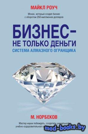 Бизнес – не только деньги. Система «Алмазного Огранщика» - Майкл Роуч - 201 ...
