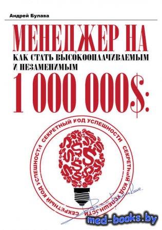 Менеджер на миллион - Андрей Булава - 2014 год