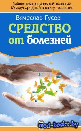 Средство от болезней - Вячеслав Гусев - 2014 год