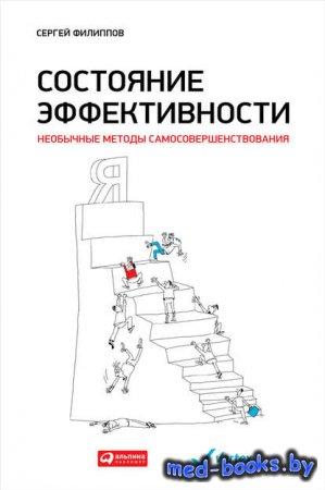 Состояние эффективности. Необычные методы самосовершенствования - Сергей Фи ...