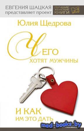 Чего хотят мужчины и как им это дать - Юлия Щедрова - 2014 год