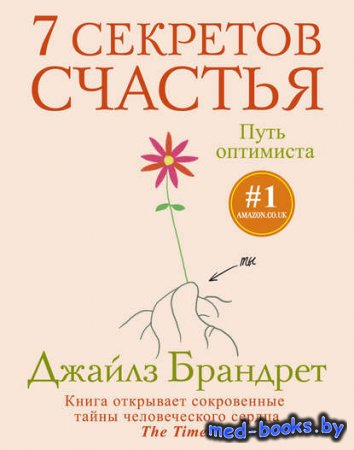 7 секретов счастья. Путь оптимиста - Джайлз Брандрет - 2014 год
