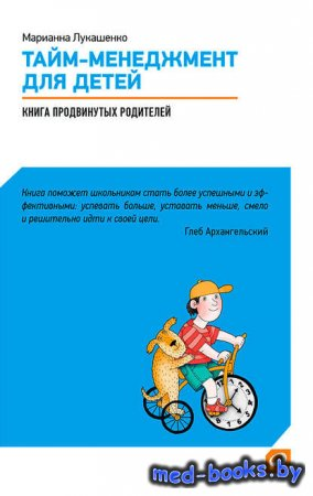 Тайм-менеджмент для детей. Книга продвинутых родителей - Марианна Лукашенко ...