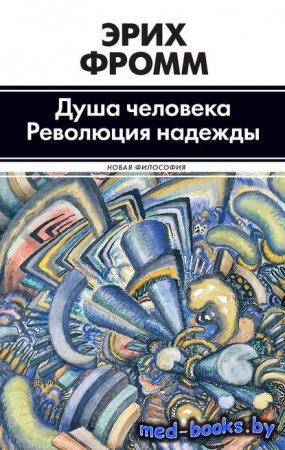 Душа человека. Революция надежды (сборник) - Эрих Фромм - 1968 год