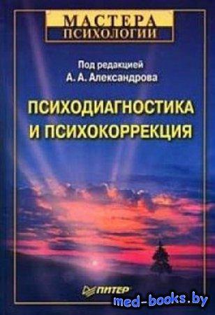 Психодиагностика и психокоррекция - Александр Алексеевич Александров - 2009 ...