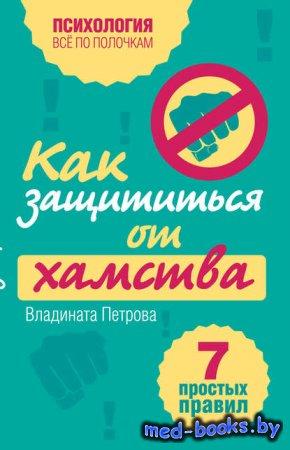 Как защититься от хамства. 7 простых правил - Владината Петрова - 2011 год