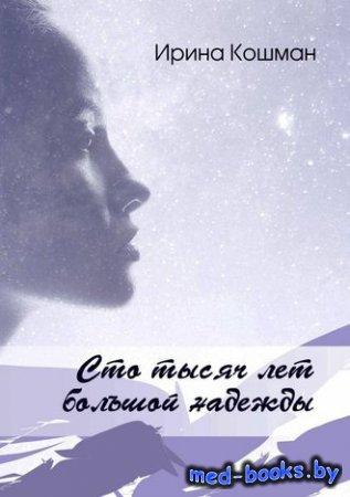 Сто тысяч лет большой надежды - Ирина Анатольевна Кошман - 2013 год