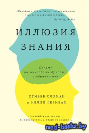 Иллюзия знания. Почему мы никогда не думаем в одиночестве - Стивен Сломан,  ...