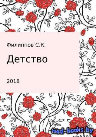Детство - Сергей Константинович Филиппов - 2016 год