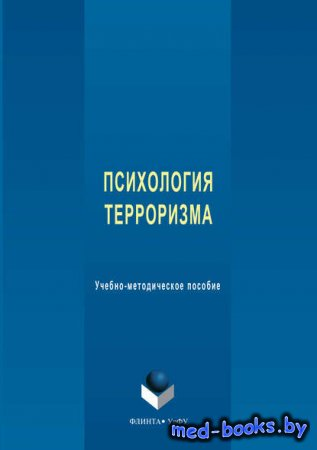 Психология терроризма. Учебно-методическое пособие - Эльвира Львовна Боднар ...