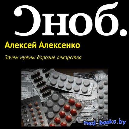 Зачем нужны дорогие лекарства - Алексей Алексенко - 2017 год