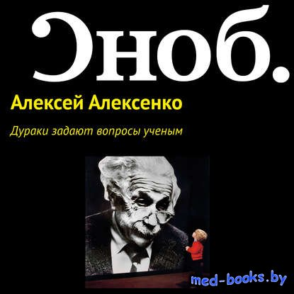 Дураки задают вопросы ученым - Алексей Алексенко - 2017 год