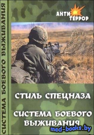 Анатолий Крылов - Стиль спецназа. Система боевого выживания