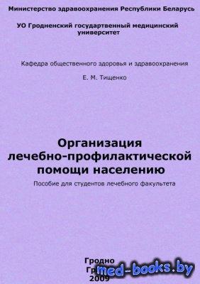 Организация лечебно-профилактической помощи населению - Тищенко Е.М. - 2009 ...
