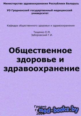 Общественное здоровье и здравоохранение - Тищенко Е.М. - 2004 год