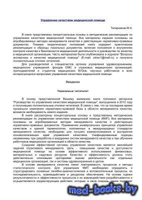 Управление качеством медицинской помощи - Татарников М.А. - 2016 год
