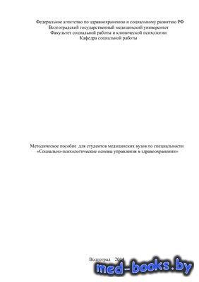 Социально-психологические основы управления в здравоохранении - Чижова В.М. ...