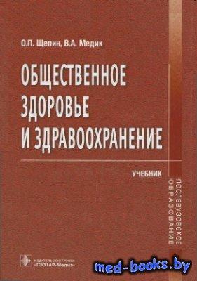 Общественное здоровье и здравоохранение - Щепин О.П., Медик В.А. - 2011 год