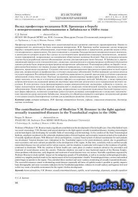 Вклад профессора медицины В.М. Броннера в борьбу с венерическими заболевани ...
