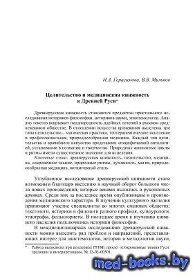Целительство и медицинская книжность Древней Руси - Герасимова И.А., Милько ...