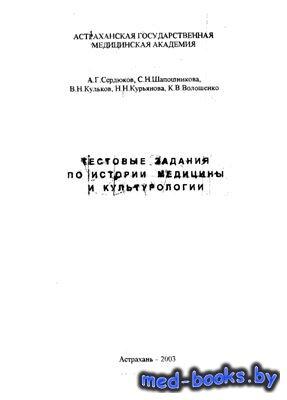 Тестовые задания по истории медицины и культурологии - Сердюков А.Г., Шапош ...