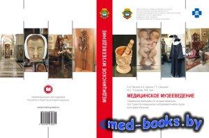 Медицинское музееведение: справочные материалы по истории медицины для студ ...