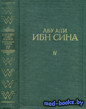 Канон врачебной науки. Том IV - Абу Али ибн Сина (Авиценна) - 1980 год