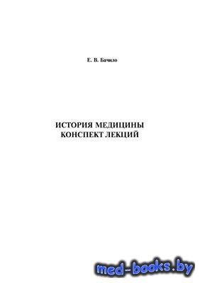 История медицины. Конспект лекций - Бачило Е.В. - 2007 год