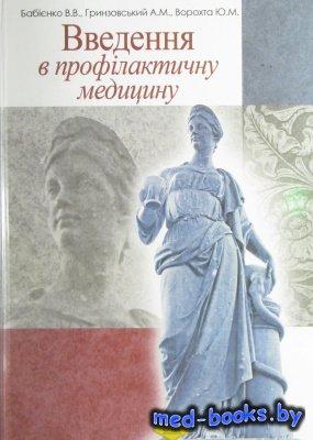 Введення в профілактичну медицину. Методологічні та історичні аспекти - Баб ...
