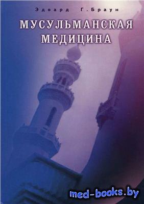 Мусульманская медицина - Браун Эдвард Г. - 2009 год