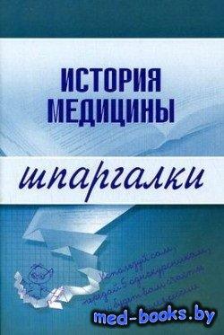 История медицины. Шпаргалки - Бачило Е.В. - 2007 год