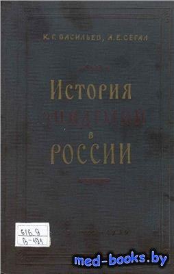История эпидемий в России - Васильев К.Г., Сегал А.Е. - 1960 год