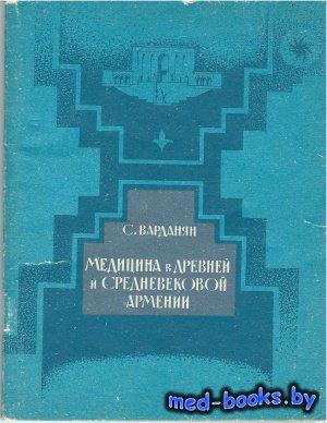 Медицина в древней и средневековой Армении - Варданян С.А. - 1982 год