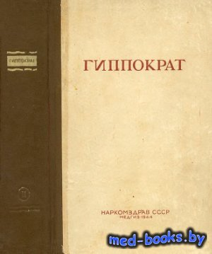 Гиппократ. Сочинения. Том 2 - 1944 год