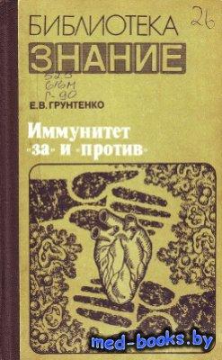 """Иммунитет """"за"""" и """"против"""" - Грунтенко Е.В. - 1982 год"""