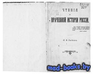 Чтения по врачебной истории России - Змеев Л.Ф. - 1896 год
